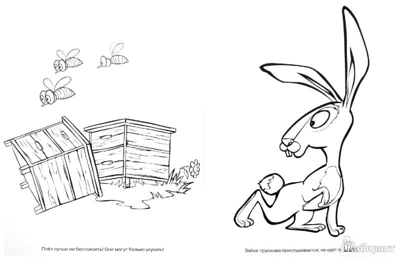 """Иллюстрация 1 из 4 для Волшебная раскраска """"Маша и Медведь"""" (№ 1266)   Лабиринт - книги. Источник: Лабиринт"""