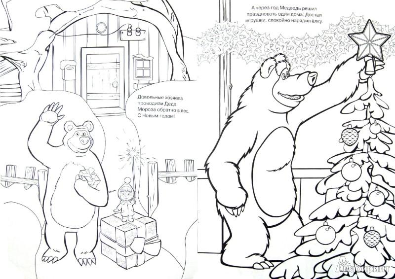 Раскраска новый маша и медведь