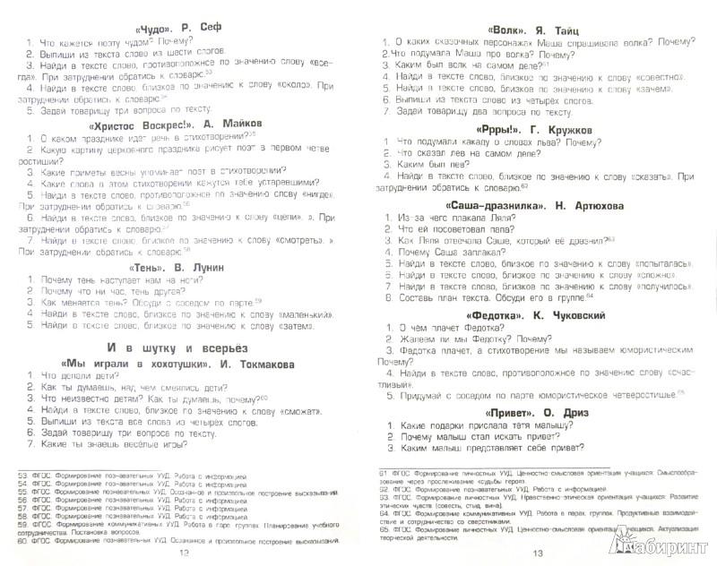 Гдз по тетради по чтению 3 класс с.а есенина ответы