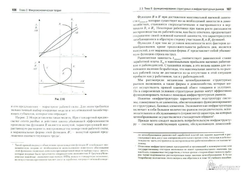 Иллюстрация 1 из 5 для Экономическая теория. Учебное пособие - Владимир Гродский | Лабиринт - книги. Источник: Лабиринт