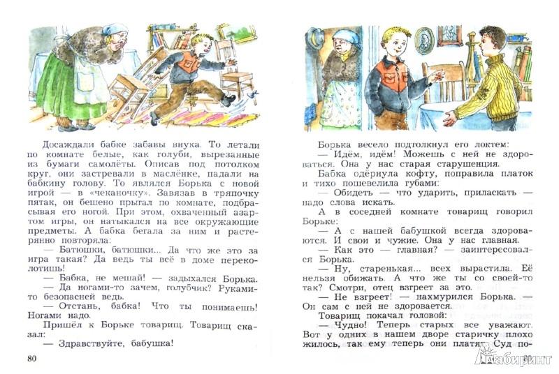 Художественная литература для развития речи читать