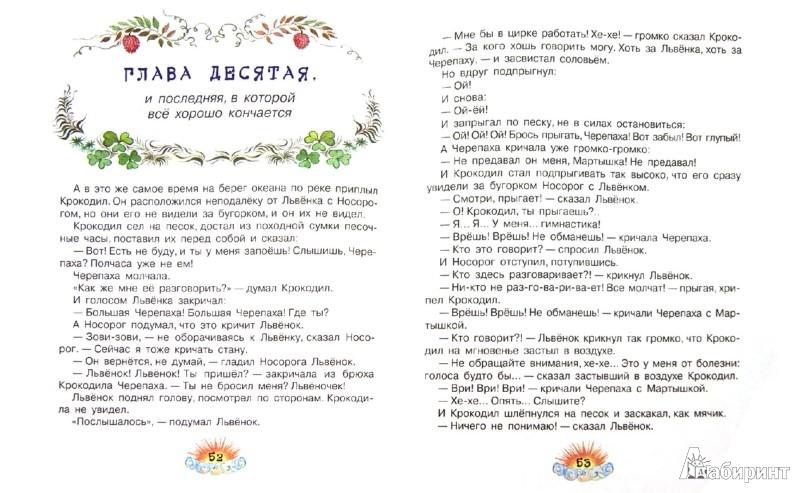 Иллюстрация 1 из 30 для Я на солнышке лежу - Сергей Козлов | Лабиринт - книги. Источник: Лабиринт