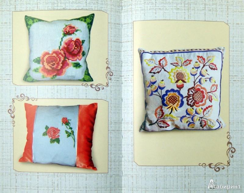 Иллюстрация 1 из 16 для Вышитые покрывала, накидки, подушки - Елена Каминская   Лабиринт - книги. Источник: Лабиринт