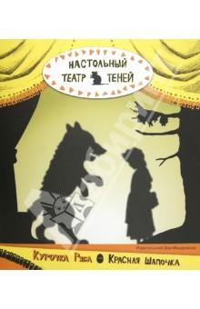 Настольный театр теней. Курочка Ряба. Красная Шапочка обложка книги