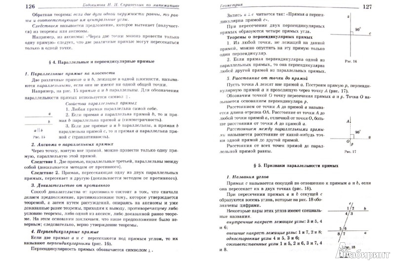 Иллюстрация 1 из 6 для Справочник по математике. 9-11 классы - Надежда Евдокимова | Лабиринт - книги. Источник: Лабиринт