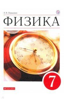 Физика. 7 класс. Учебник для общеобразовательных учреждений. Вертикаль. ФГОС