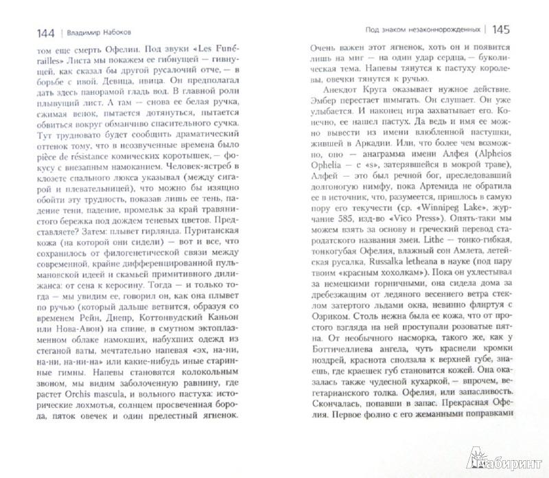 владимир набоков под знаком незаконнорожденных читать