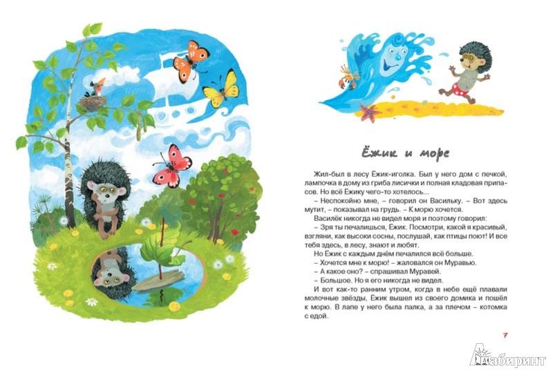 Иллюстрации к большая книга сказок