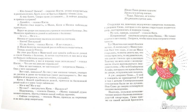 Иллюстрация 1 из 45 для Однажды Катя с Манечкой - Ирина Пивоварова   Лабиринт - книги. Источник: Лабиринт