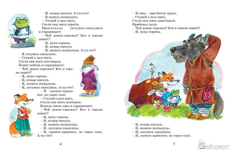 Иллюстрация 1 из 22 для Русские народные сказки для малышей | Лабиринт - книги. Источник: Лабиринт