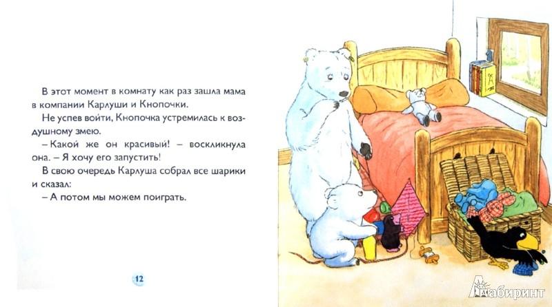 Иллюстрация 1 из 18 для Снежок убирает свою комнату - Девернуа, Стеэр | Лабиринт - книги. Источник: Лабиринт