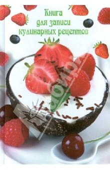 """Книга для записи кулинарных рецептов """"ФРУКТОВЫЙ ДЕСЕРТ"""" (26659)"""