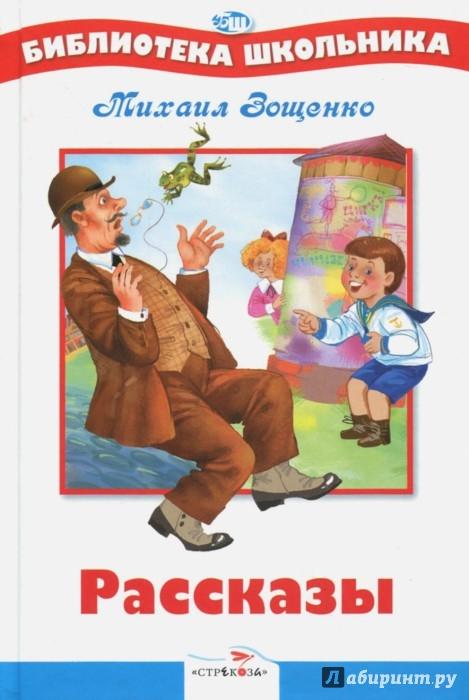 Иллюстрация 1 из 18 для Рассказы - Михаил Зощенко | Лабиринт - книги. Источник: Лабиринт