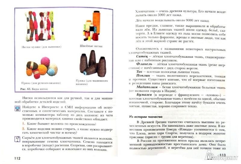 К технология 5 класс учебник фгос