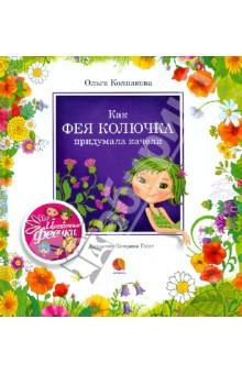 Как фея Колючка придумала качели, Колпакова Ольга Валериевна