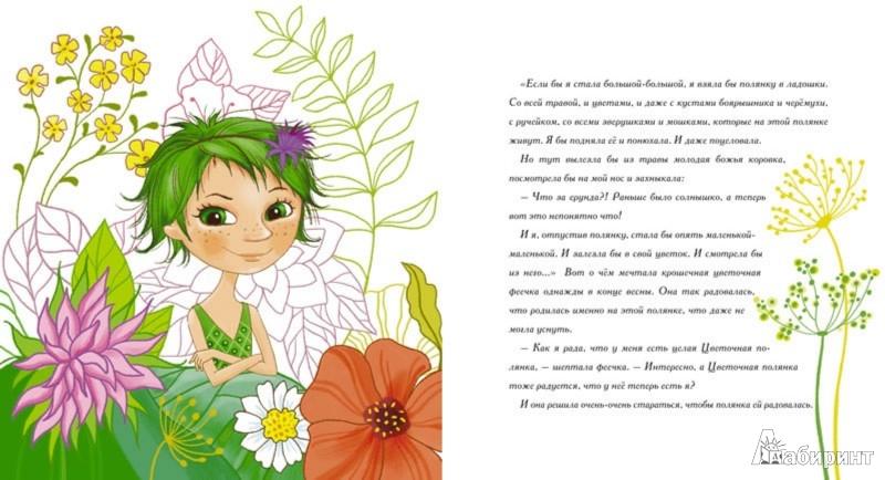 Иллюстрация 1 из 16 для Как фея Колючка придумала качели - Ольга Колпакова   Лабиринт - книги. Источник: Лабиринт
