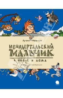 Лучано Мальмузи - Неандертальский мальчик в школе  и дома обложка книги