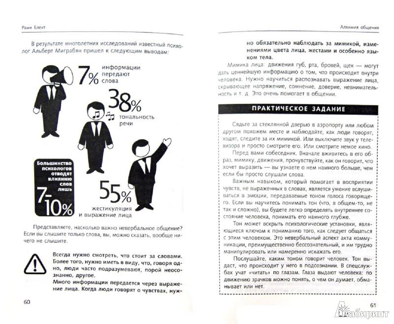 Иллюстрация 1 из 6 для Алхимия общения: искусство слышать и быть услышанным - Рами Блект | Лабиринт - книги. Источник: Лабиринт