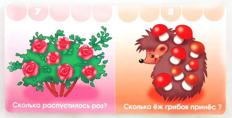 Иллюстрация 1 из 12 для Счет до 10   Лабиринт - книги. Источник: Лабиринт