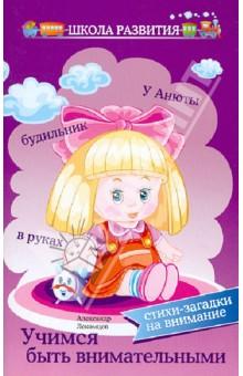 Лекомцев Александр Учимся быть внимательными: стихи-загадки на внимание