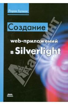 Создание web-приложений в SilverlightПрограммирование<br>Silverlight - новая революционная технология разработки пользовательских веб-интерфейсов, созданная корпорацией Майкрософт на основе Windows Presentation Foundation (WPF). В приложениях Silverlight используется язык разметки XAML при поддержке таких инструментов, как Expression Design и Expression Blend. Это дает возможность реализовывать поразительные эффекты (градиенты, композиции, анимации). Помимо богатого набора элементов управления, Silverlight позволяет использовать не только язык JavaScript, но также С# и VВ.                <br>Silverlight предоставляет вам всю мощь .NET на различных платформах (Internet Explorer и Firefox для Windows, Firefox и Safari для Macintosh и Firefox для Linux). Автор на многочисленных примерах помогает очень быстро овладеть основами этой современной технологии.<br>