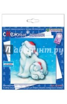 Набор Снежные мишки (АБ 23-531)3D модели из бумаги<br>Игрушка-набор для творчества (создание открытки в технике 3D-аппликации).<br>Комплектация: цветная бумага, открытка, конверт, объемный двусторонний скотч двух типов, пошаговая инструкция.<br>Размер открытки: 13,5х13,5 см.<br>Для детей от 8 лет.<br>Сделано в России.<br>