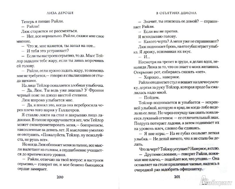Иллюстрация 1 из 13 для В объятиях демона - Лиза Дероше   Лабиринт - книги. Источник: Лабиринт