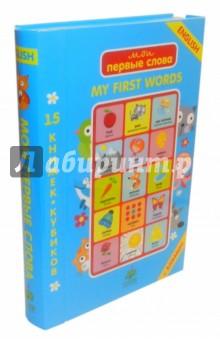 Мои первые слова. 15 книжек-кубиков. Английский языкЗнакомство с иностранным языком<br>Что вас ждет под обложкой:<br>Даже самые крошечные малыши интересуются книжками. И хорошо, когда книжки для них делают такие же крошечные. Как раз для маленьких пальчиков в этой коробке лежит 15 книжечек-кубиков. У них плотные картонные странички, которые позволяют ребенку развивать мелкую моторику. На них нарисованы животные, предметы, цвета - все, что знакомо малышам. И над каждым рисунком - слово крупными буквами. <br><br>Что развивает:<br>- зрение<br>- мелкую моторику<br>- речь<br><br>Гид для родителей:<br>В самом нежном возрасте ребенок наиболее восприимчив к обучению, и развивается не по дням, а по часам. В книжках-кубиках 15 интересных познавательных тем - одежда, цвета, фрукты и т.д. Дети обожают эти микро-книжечки, потому что им удобно их листать. Так что можете просто наблюдать, как чадо играет с кубиками, а сами помогайте читать и произносить слова, написанные на страничках. <br><br>Изюминки:<br>- возраст 3+<br>- советы лучших врачей и психологов<br>- смешно и понятно написано<br>- параллельное изучение слов на русском и английском языках<br>