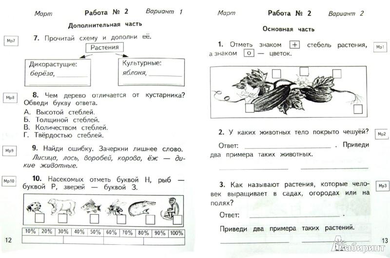 Решите задачу: девочка прочитала в контрольные работы по математике для 3 класса, (1-4 четверть)