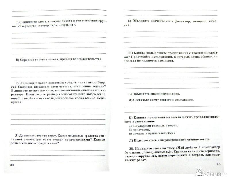 Русский язык 8 Класс Л.а Тростенцова ГДЗ Решебник скачать