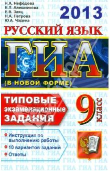 ГИА 2013. Русский язык. 9 класс. ГИА (в новой форме). Типовые экзаменационные задания