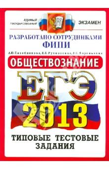 ЕГЭ 2013 Обществознание. Типовые тестовые задания