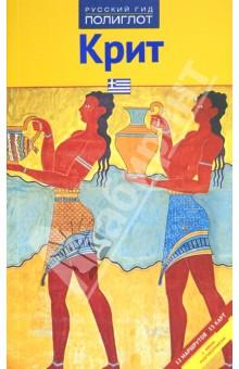 КритПутеводители<br>Что такое Крит? Остров Крит невероятно богат историческими и культурными памятниками, здесь находится легендарный Кносский дворец, где сохранились уникальные фрески, дворец Малия и множество других достопримечательностей и мест, описанных в греческих мифах. А кроме того, на Крите прекрасное купание, к столу всегда свежая рыба и самое длинное в Европе ущелье Самария!<br>