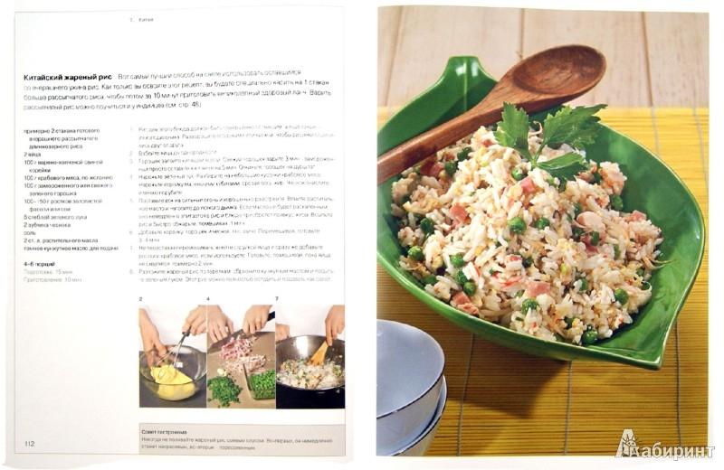 Иллюстрация 1 из 27 для Книга Гастронома. Рецепты азиатской кухни - Марианна Орлинкова | Лабиринт - книги. Источник: Лабиринт