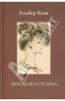 Любовь властелинаКлассическая зарубежная проза<br>Альбер Коэн (1895-1981) - один из наиболее выдающихся и читаемых писателей во Франции, еще при жизни признанный классиком, которого уважительно называют Бальзаком XX века. Вершина его творчества - трилогия романов Солаль, Проглот и Любовь властелина (Гран-при Французской Академии).<br>Любовь властелина (1968) - фреска, запечатлевшая вечное приключение мужчины и женщины (смертельная любовь, как у Тристана и Изольды), изображает события 1936 года, происходящие в Женеве времен Лиги Наций, в разгар нарастания опасности - приближается Холокост. Солаль, еврей-дипломат, окруженный надоедливыми восточными родственниками, побеждает сердце Ариадны, новой госпожи Бовари, жены недалекого бельгийского чиновника. Эта книга восходит к Песни песней (влюбленная плоть, Ветхий завет) и к Тысяче и одной ночи (полная свобода повествования), но также и к Диктатору Чаплина и к его господину Верду (человек-марионетка, еврейский взгляд на социальную неразбериху). Любовь властелина - всеобъемлющую и уникальную книгу - справедливо сравнивают с Поисками утраченного времени, с Улиссом, с Лолитой. Это невероятный, страстный, совершенно ни на что не похожий, самый нетривиальный роман о любви, написанный по-французски в XX-м столетии. <br>Ни до, ни после Коэна о человеческих взаимоотношениях так не писал никто. <br>По роману Коэна снят фильм, в котором российская модель Наталья Водянова сыграла одну из главных ролей вместе с британским актером Джонатоном Рис-Майерсом. Премьера картины ожидается уже в 2012.<br>
