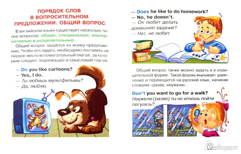 Картинки по английскому языку для начальной школы