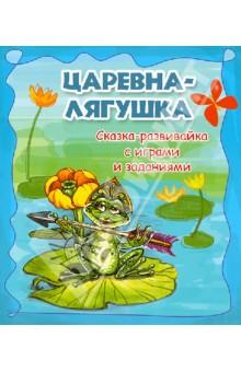 Царевна-лягушка: сказка-развивайка с играми и заданиями