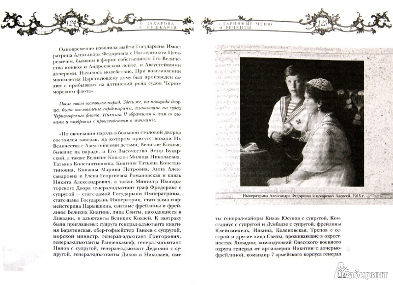 Иллюстрация 1 из 12 для Российское церемониальное застолье. Старинные меню и рецепты императорской кухни Ливадийского дворца - Захарова, Пушкарев   Лабиринт - книги. Источник: Лабиринт