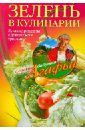 Звонарева Агафья Тихоновна Зелень в кулинарии. Лучшие рецепты с душистыми травами