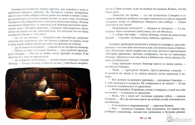 Иллюстрация 1 из 30 для Сделка с драконом - Патриция Рэде   Лабиринт - книги. Источник: Лабиринт