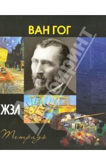 "Тетрадь 48 листов ""ЖЗЛ"" клетка, А5 ""Ван Гог"""