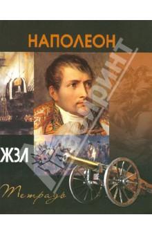 """Тетрадь 96 листов """"ЖЗЛ"""" клетка, А5 """"Наполеон"""""""