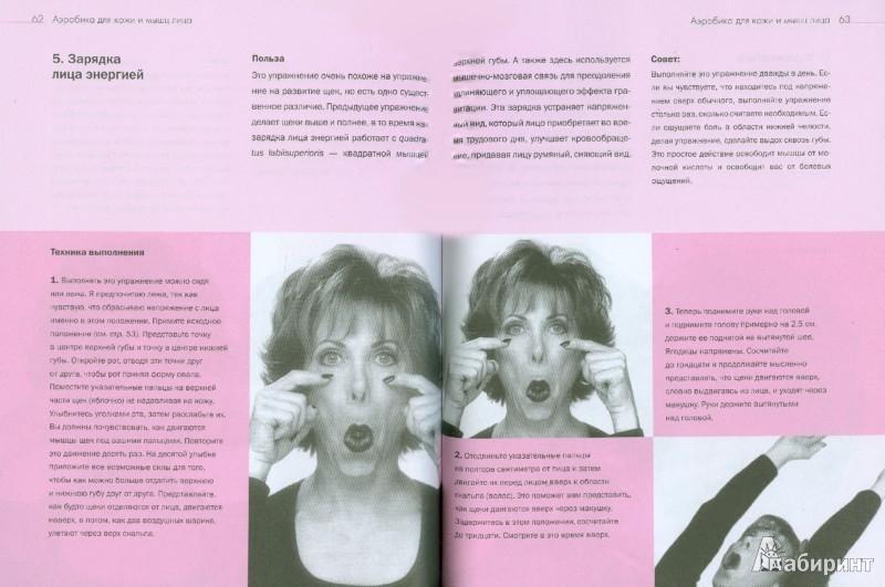 Иллюстрация 1 из 6 для Аэробика для кожи и мышц лица - Кэрол Мэджио | Лабиринт - книги. Источник: Лабиринт