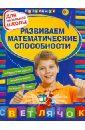 Вайсбурд Игорь Аврамович Развиваем математические способности: для начальной школы