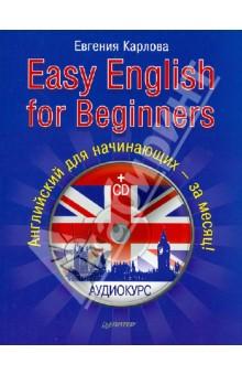 Карлова Евгения Леонидовна Easy English for Beginners. Самоучитель по разговорному английскому для начинающих (+CD)