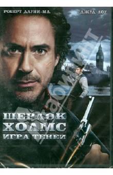 Ричи Гай Шерлок Холмс: Игра теней (DVD)