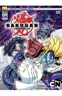 Хашимото Мицуо Бакуган. Выпуск 8 (DVD)