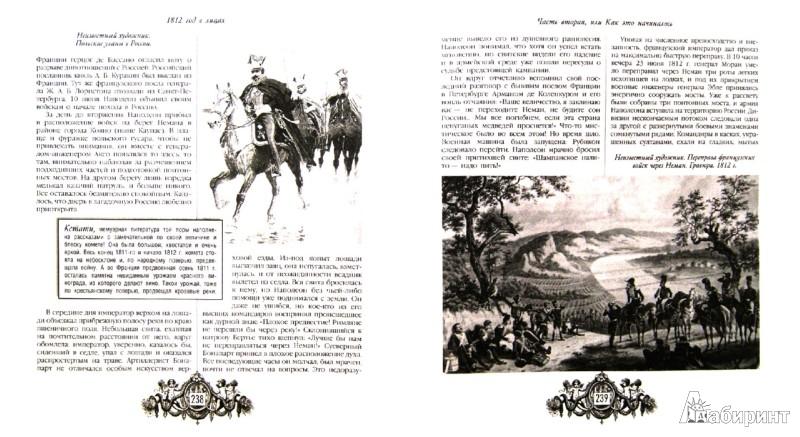 Иллюстрация 1 из 15 для 1812 год в лицах - Яков Нерсесов   Лабиринт - книги. Источник: Лабиринт