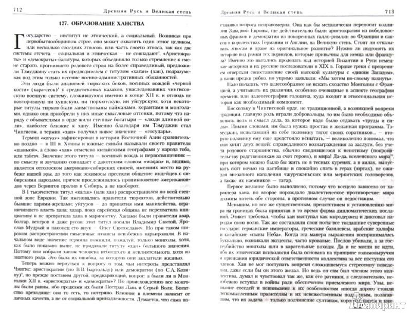 Иллюстрация 1 из 10 для Сочинения - Лев Гумилев   Лабиринт - книги. Источник: Лабиринт