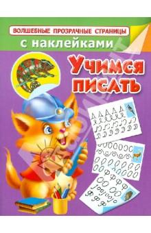 Дмитриева Валентина Геннадьевна Учимся писать